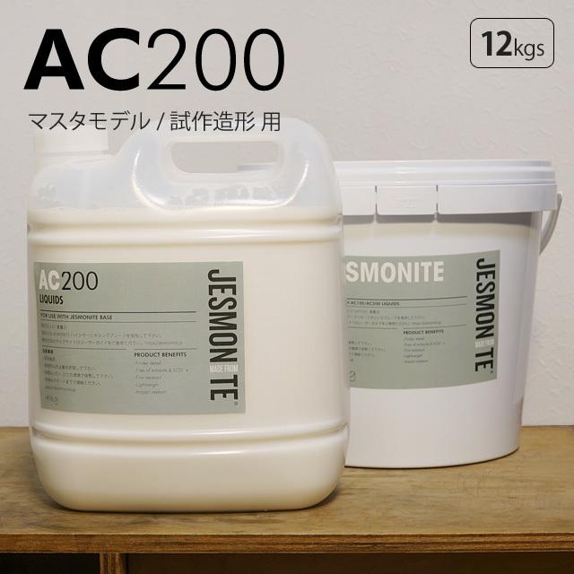 ジェスモナイトAC200 12kgセット - 画像1