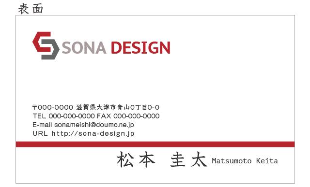 ビジネス片面名刺・レッド 002 100枚