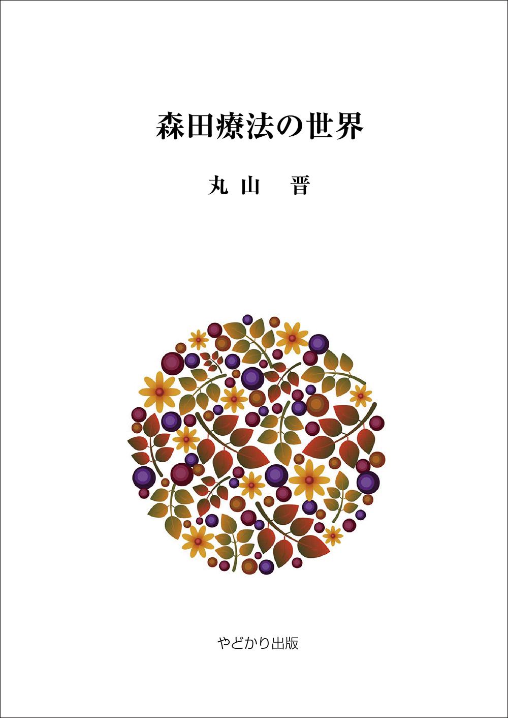 森田療法の世界
