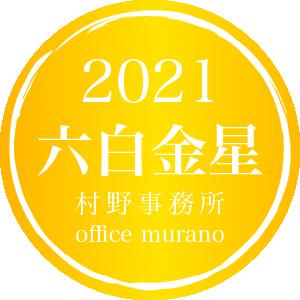 【六白金星6月生】吉方位表2021年度版【30歳以上用裏技入りタイプ】