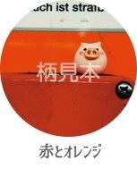 缶バッヂシリーズ「ぶたさん、ハンブルクへ行く」【赤とオレンジ】