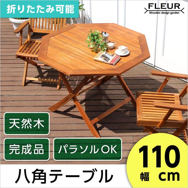 アジアン カフェ風 テラス 【FLEURシリーズ】八角テーブル 110cm|一人暮らし用のソファやテーブルが見つかるインテリア専門店KOZ|《SH-05-81062》