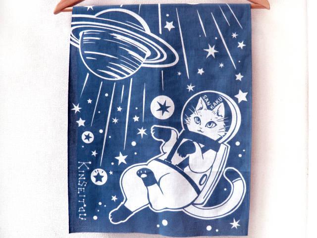 手ぬぐい アーサー少年とロボと宇宙白猫マイカちゃん(青色宇宙)