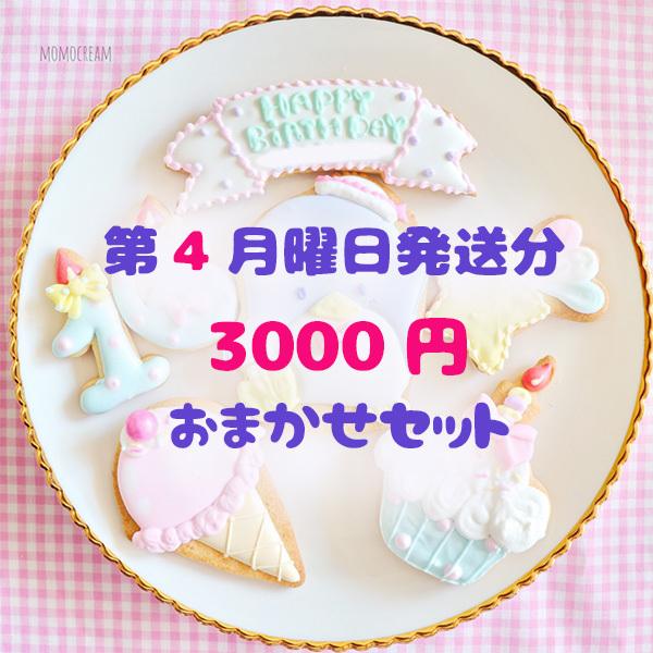【第4月曜日発送分】3000円おまかせセット