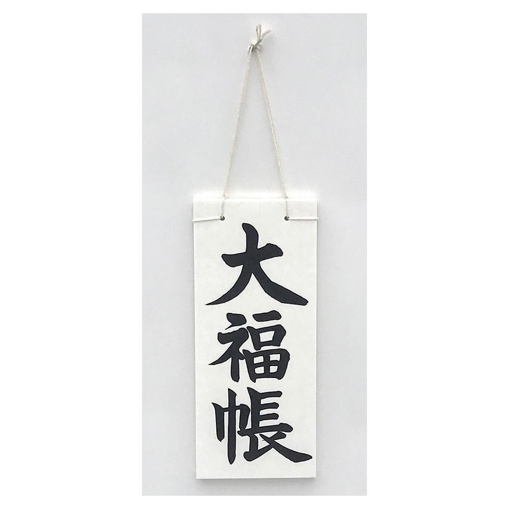 大福帳(小)