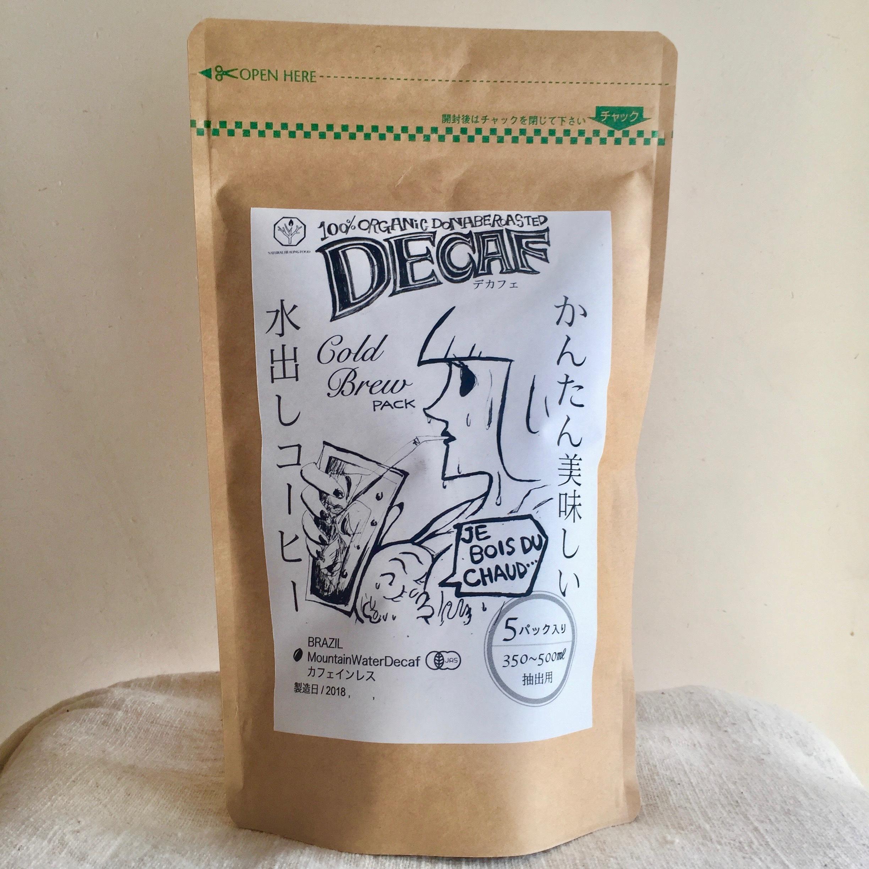 土鍋焙煎 水出しコーヒー/デカフェ - 画像1