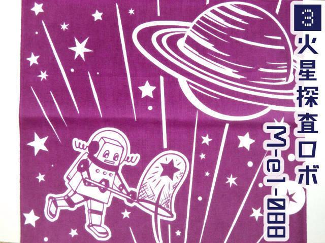 手ぬぐいハンカチ アーサー少年とロボと宇宙白猫マイカちゃん(紫色宇宙)