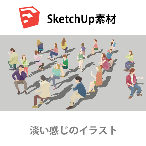 SketchUp素材外国人イラスト-淡い 4aa_017 - 画像1