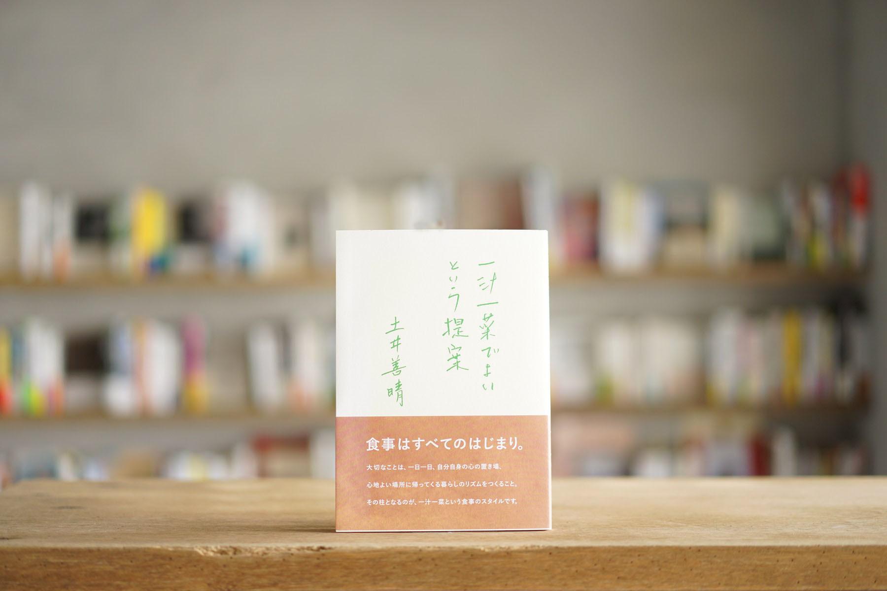 土井善晴 『一汁一菜でよいという提案』 (グラフィック社、2016)