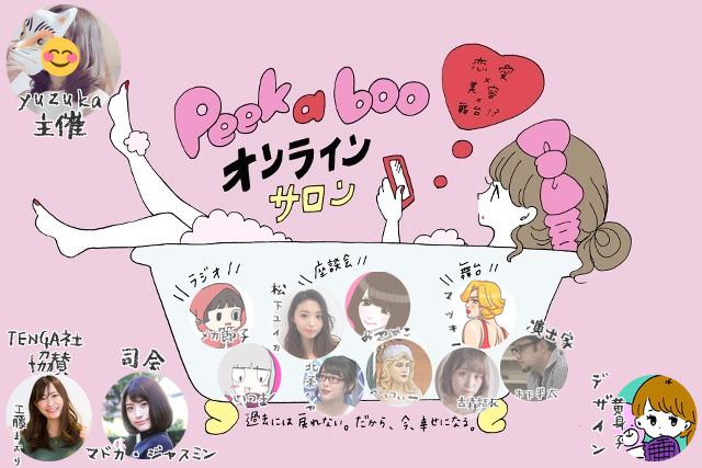 peek a boo salon(ラジオ&恋愛相談のみ)
