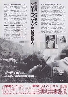 2002 クラッシュ(Crash)・フライヤー