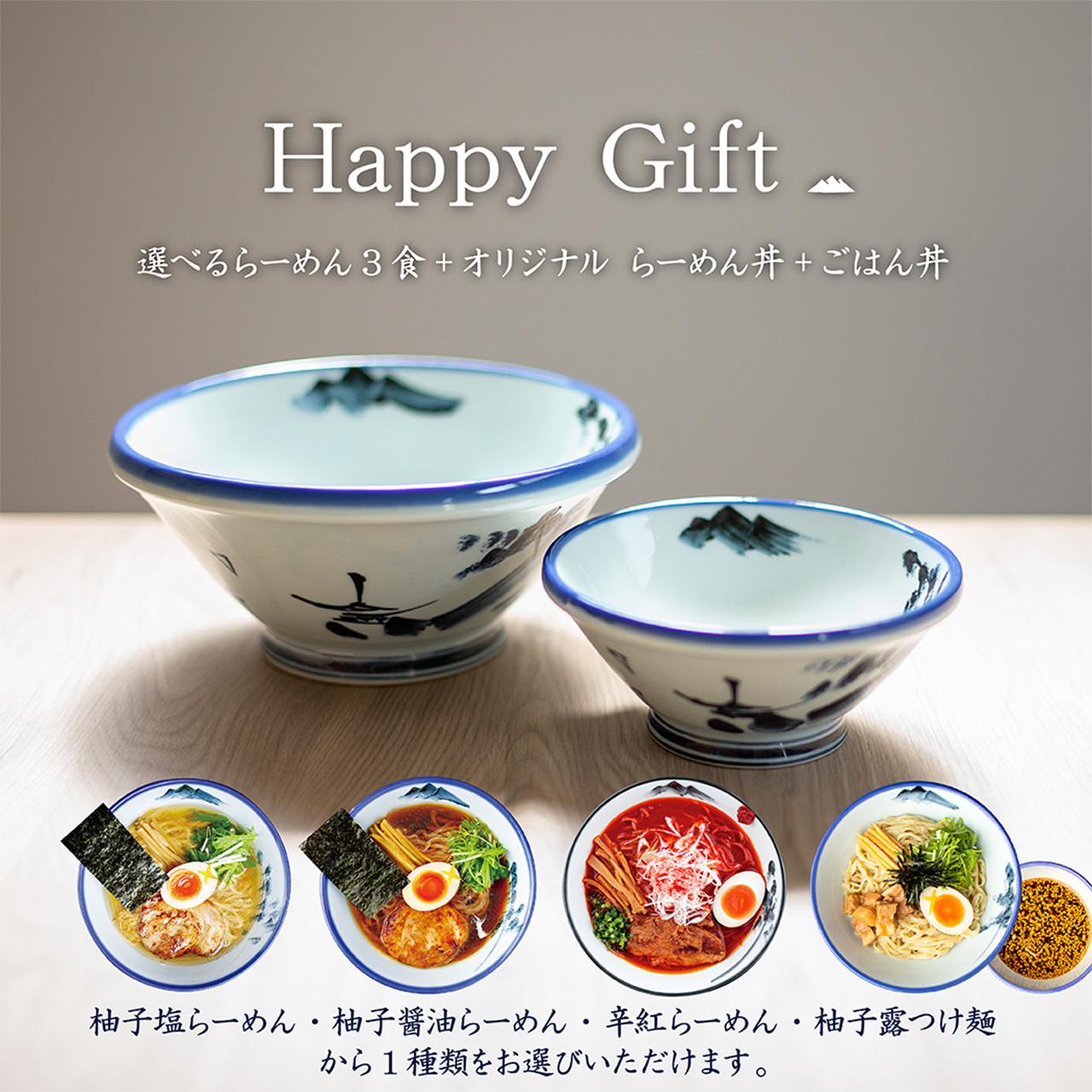 【ハッピーギフト】選べるらーめん/つけ麺3食入り+オリジナル丼2種
