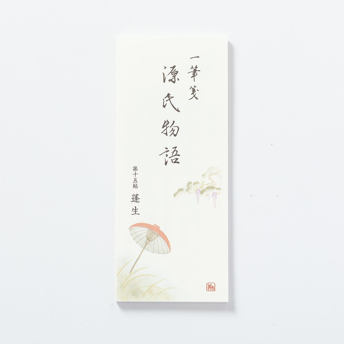 源氏物語一筆箋 第15帖「蓬生」