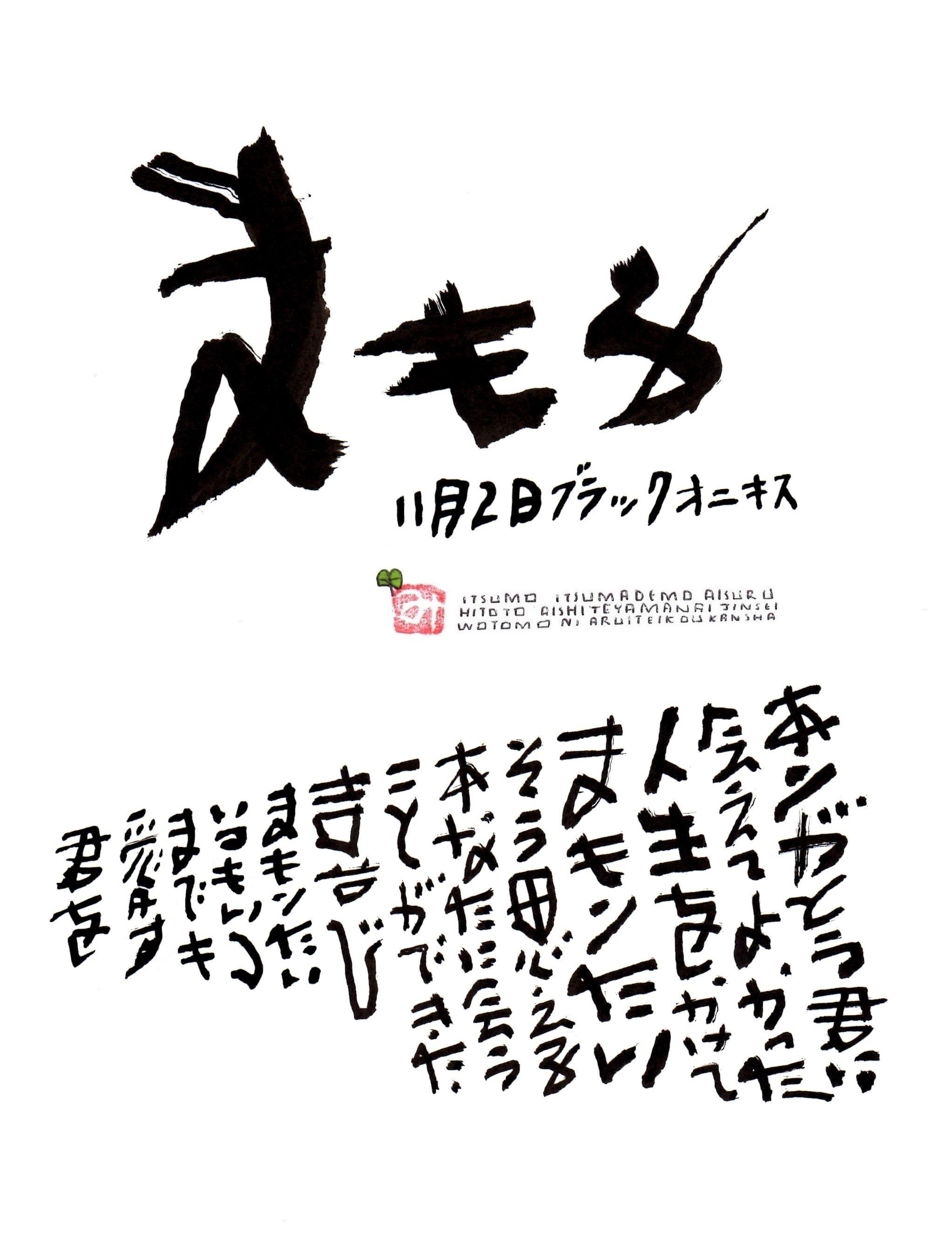 11月2日 結婚記念日ポストカード【まもる】