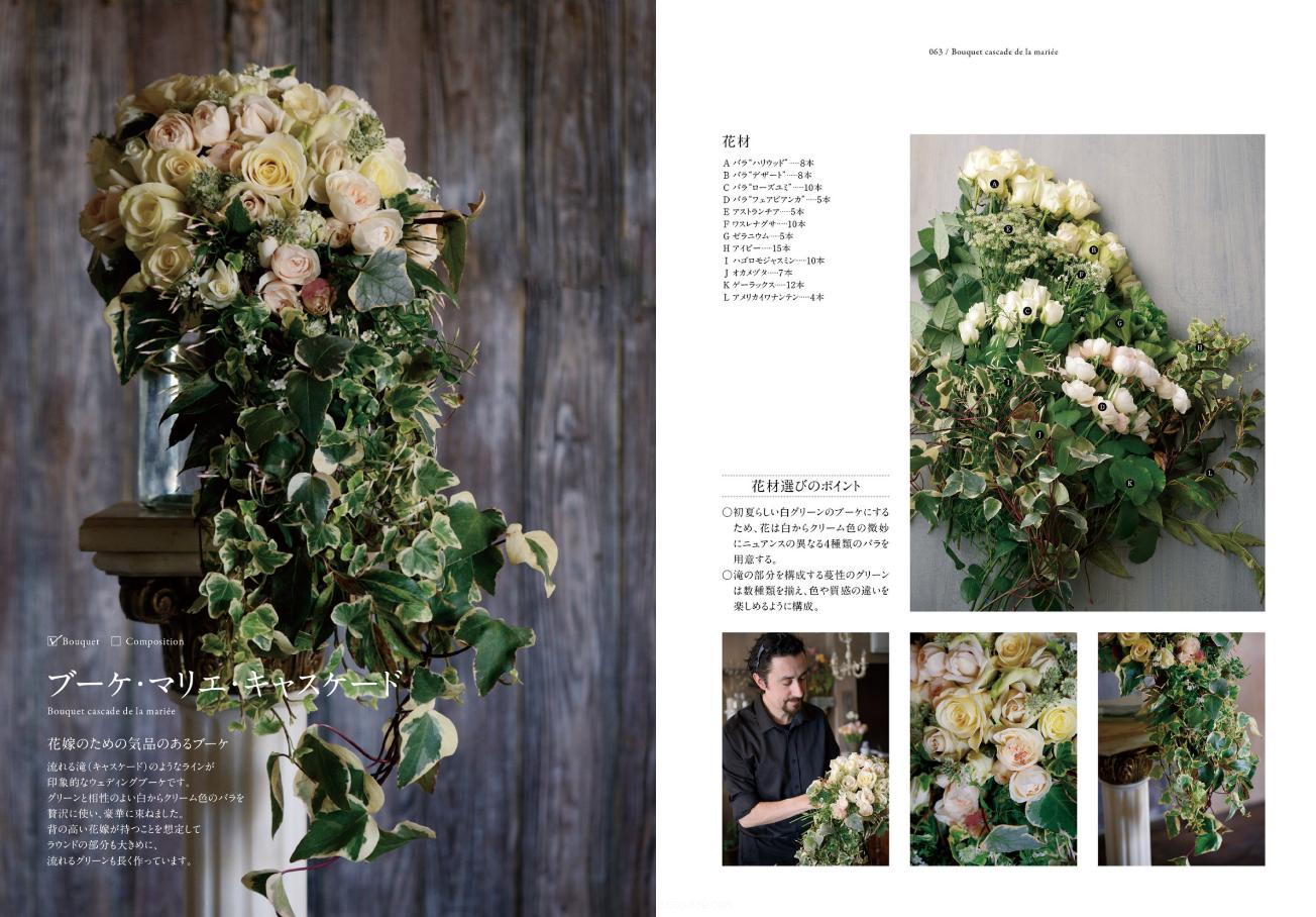 【送料無料】『ローラン・ボーニッシュのフレンチスタイルの花贈り』[書籍] - 画像4