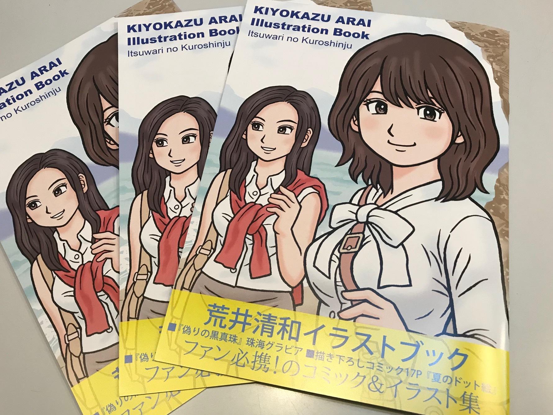 荒井清和 イラストブック / ハッピーミール
