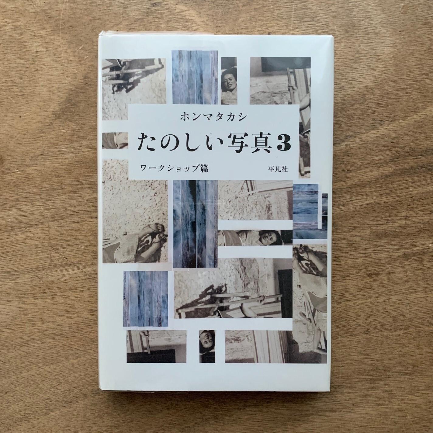 たのしい写真3 ワークショップ篇 / ホンマ タカシ (著)