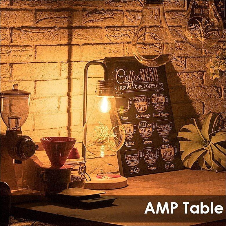 照明 AMP アンプ テーブルライト 白熱電球 フェイクグリーン付