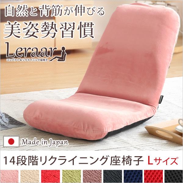 美姿勢習慣、コンパクトなリクライニング座椅子(Lサイズ)日本製 | Leraar-リーラー-|一人暮らし用のソファやテーブルが見つかるインテリア専門店KOZ|《SH-07-LER-L》