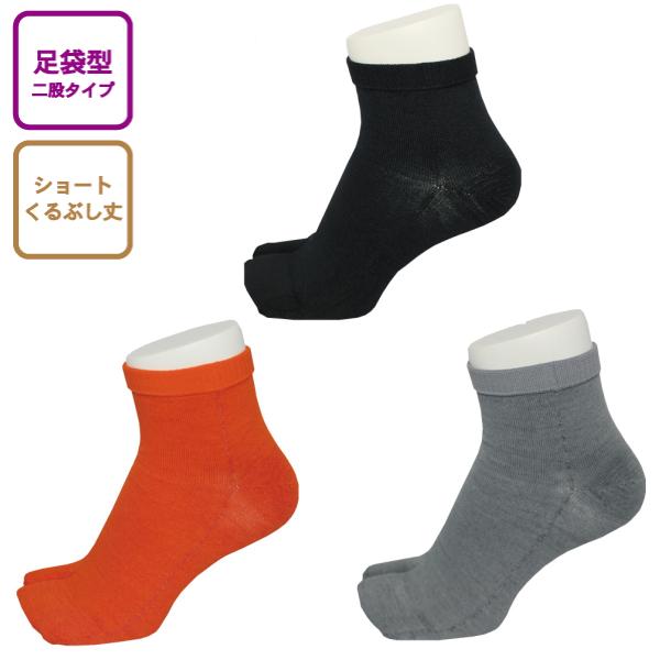 INNER-FACT インナーファクト 足袋型ソックス ショート丈(くるぶし丈) ブラック/ダークオレンジ/ライトグレー