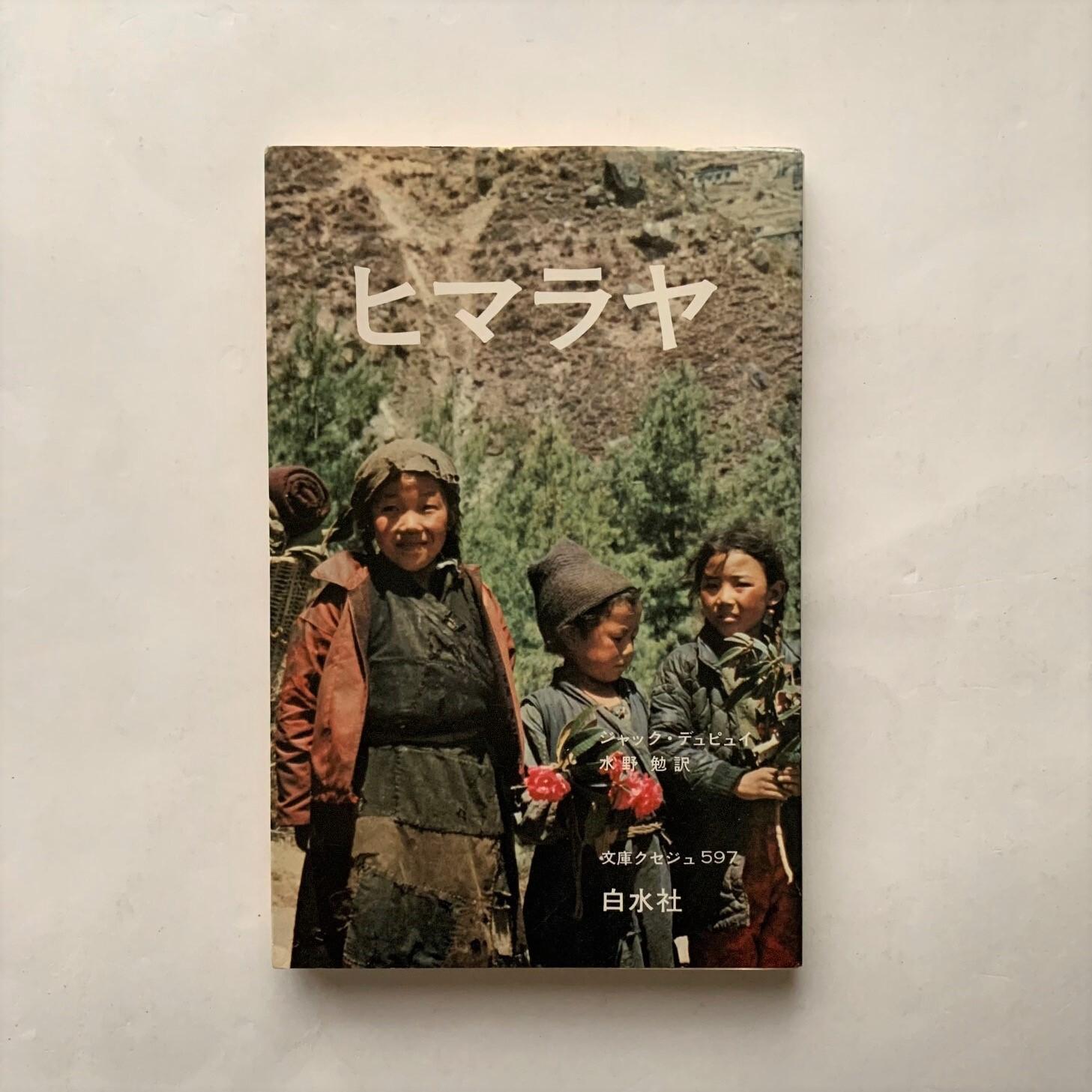 ヒマラヤ / 文庫クセジュ597 / ジャック・ディピュイ