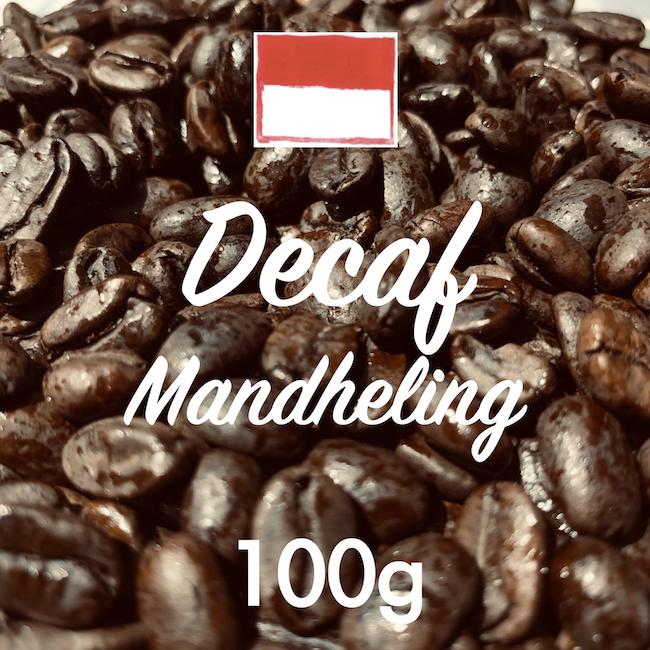 自家焙煎カフェインレス・コーヒー豆「マンデリン・デカフェ」 100g