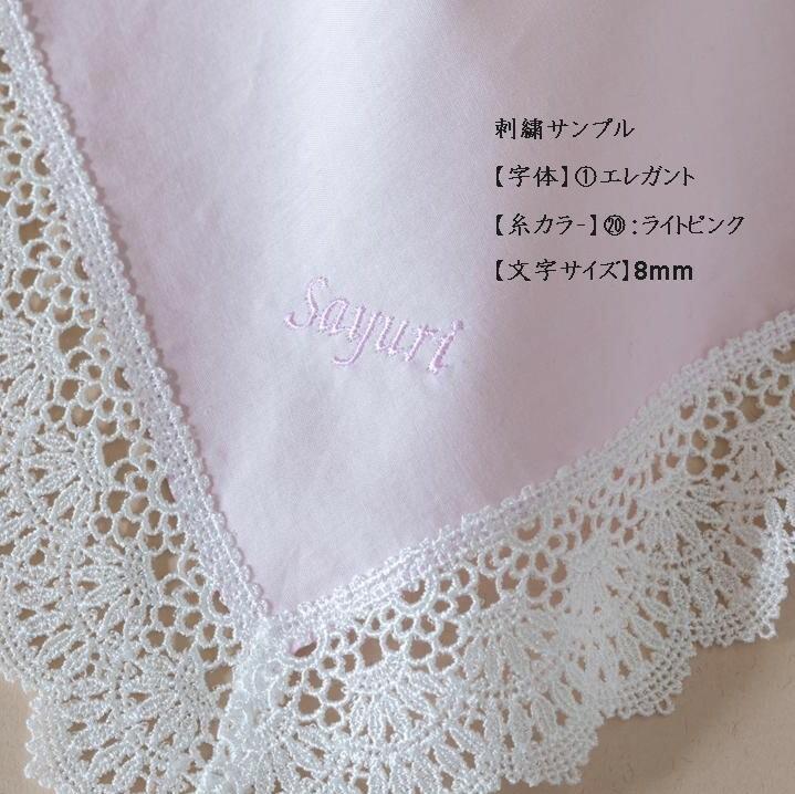 名入れ・メッセージ刺繍【字体選択】
