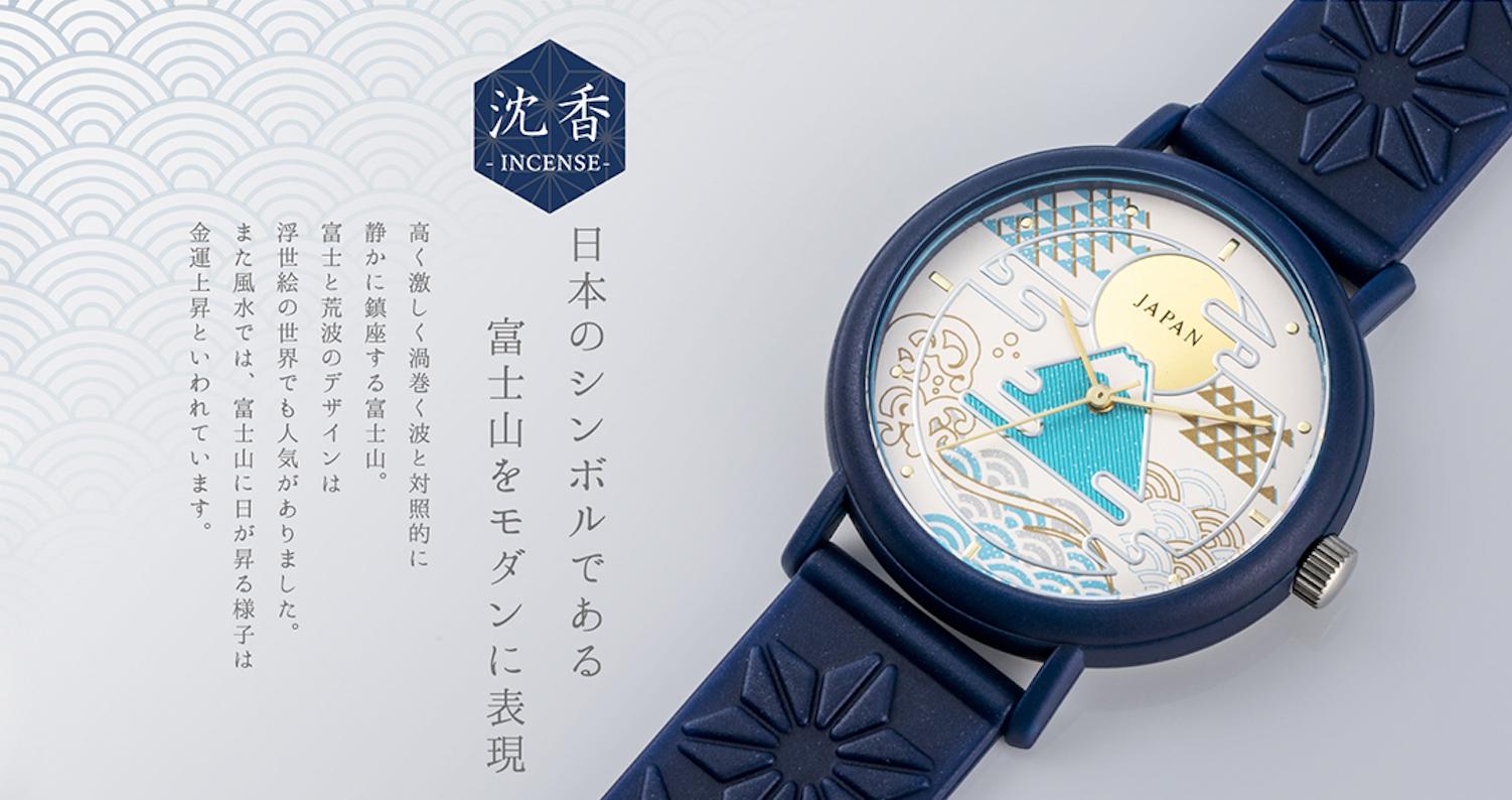 「和の香りがする腕時計ーーKAORU」JAPANシリーズ -富士山モデル(青)-