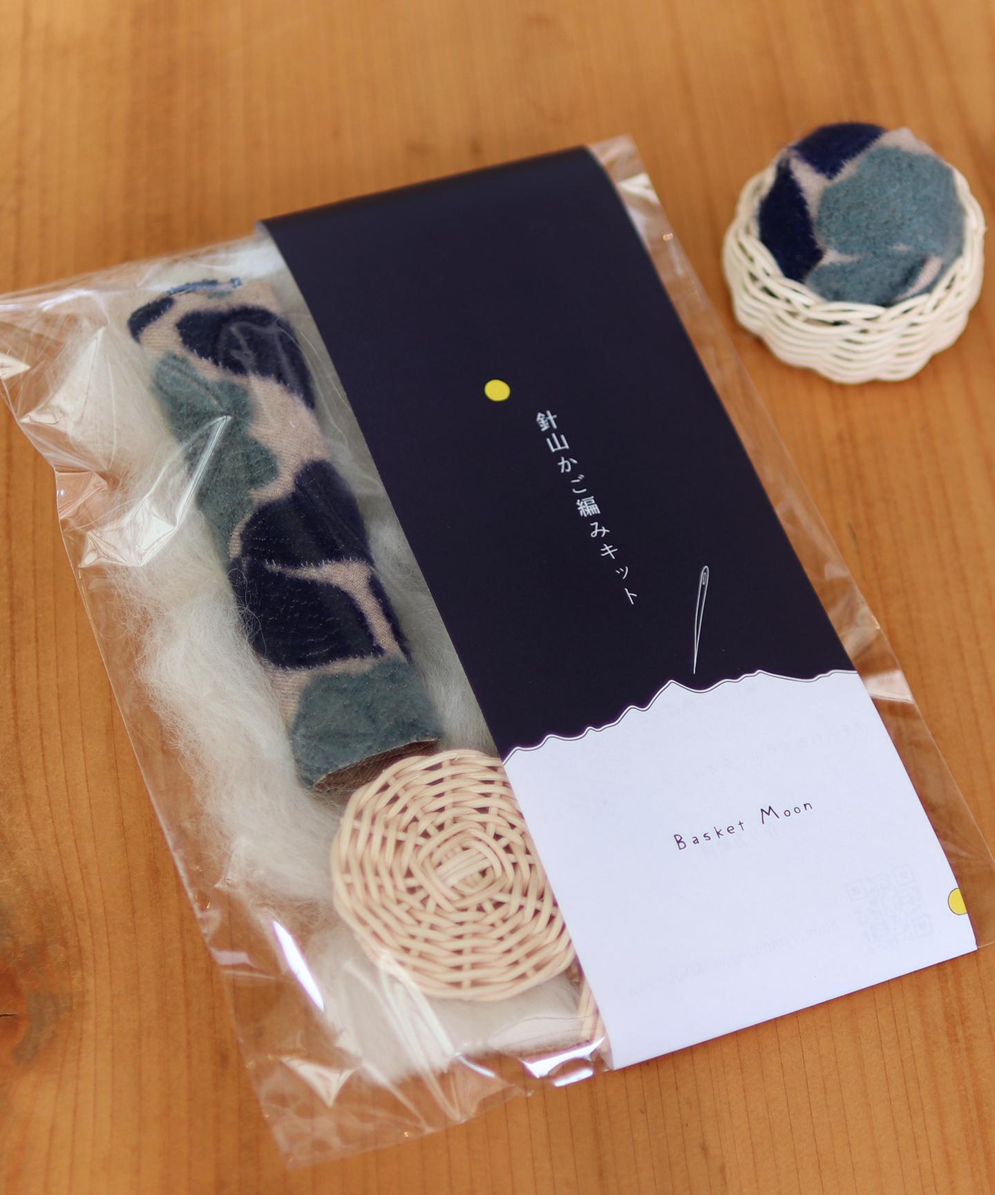 【かご編みキット】針山かご編みキット(Basket Moon)
