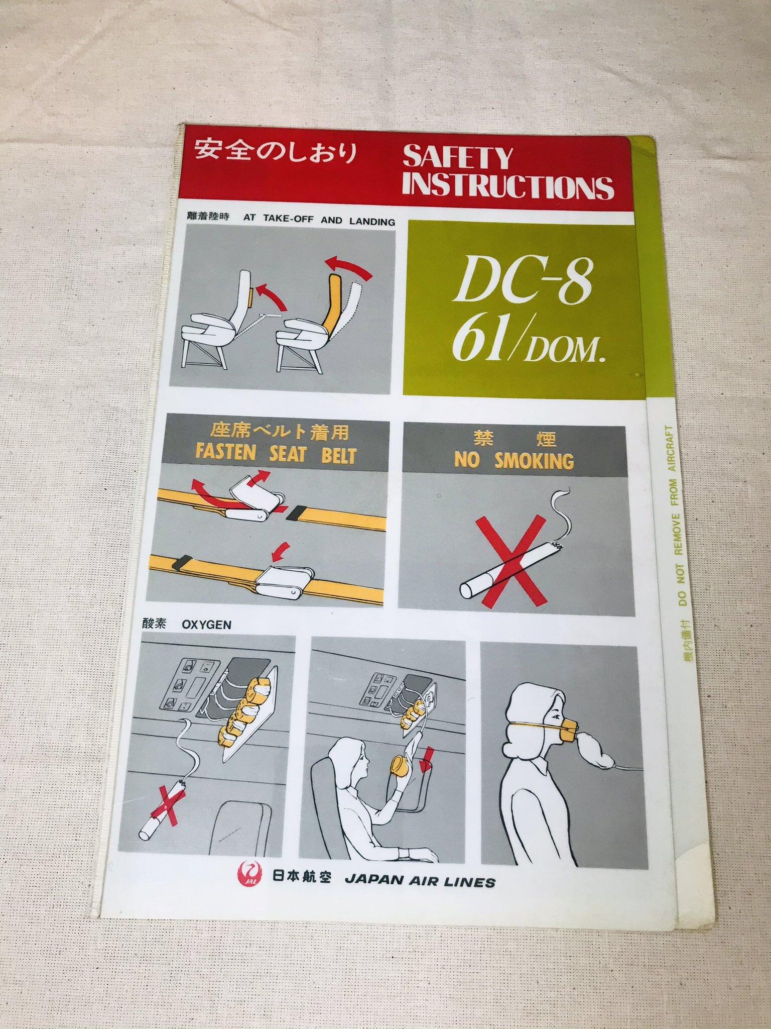 中古品安全のしおり/DC-8 61/DOM. 日本航空