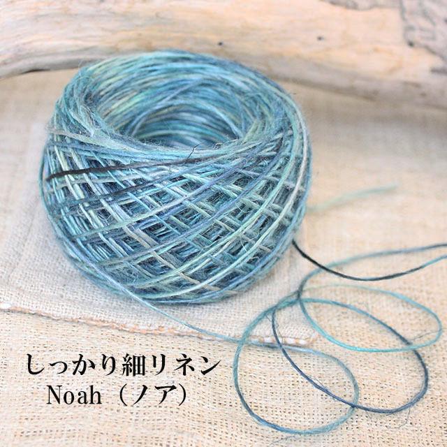 しっかり細リネン20g(約40m)Noah(ノア)