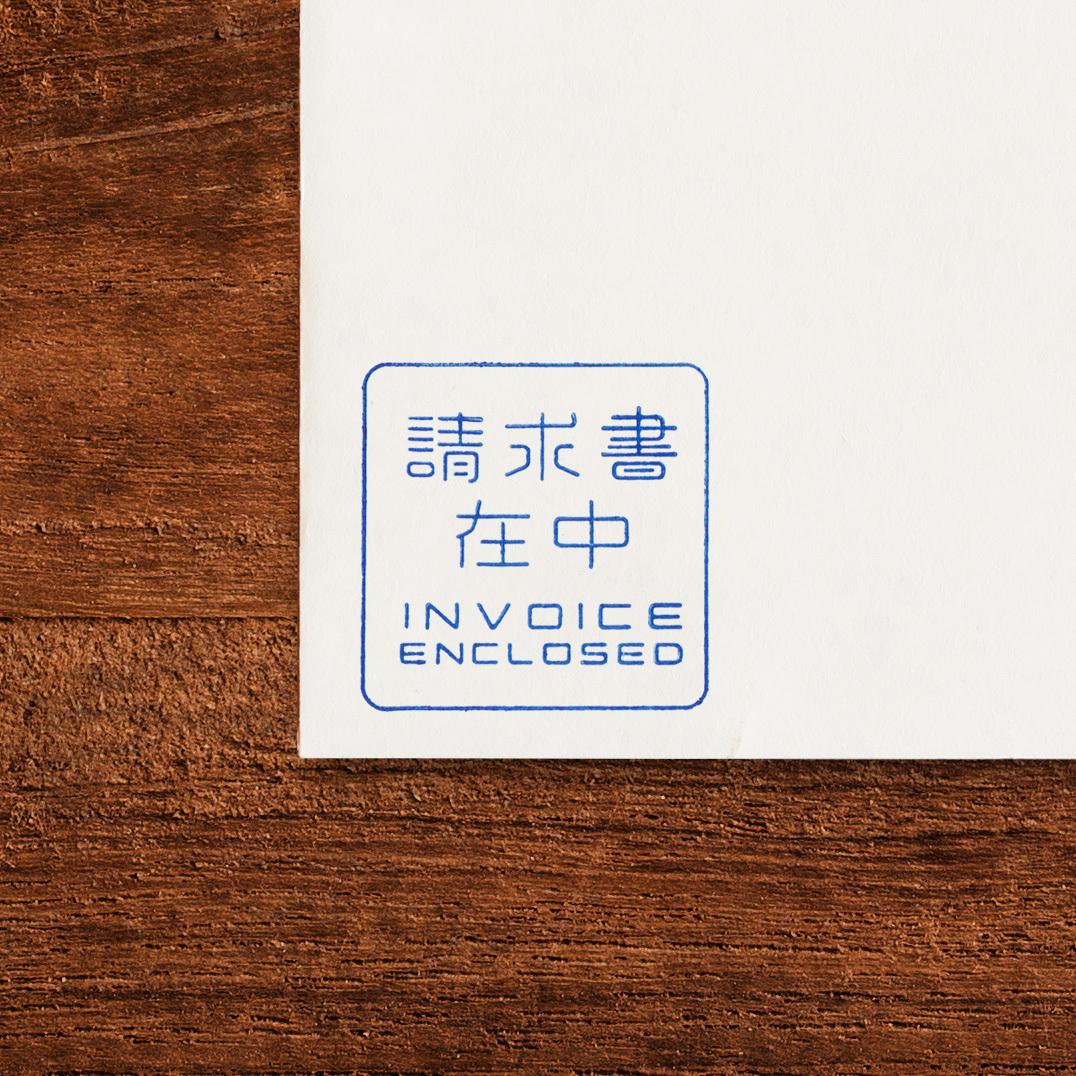 ゴム印 請求書在中 Kadomaru