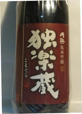 独楽蔵 純米吟醸 玄 1.8L