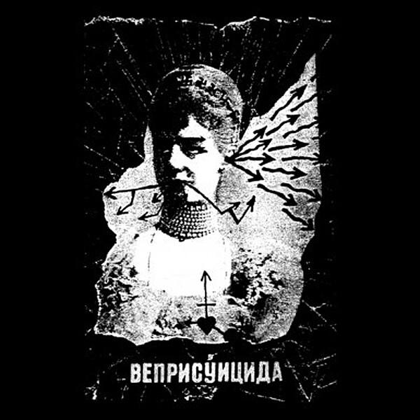 VEPRISUICIDA - Blednozheleznaja Devstvennica (CD)