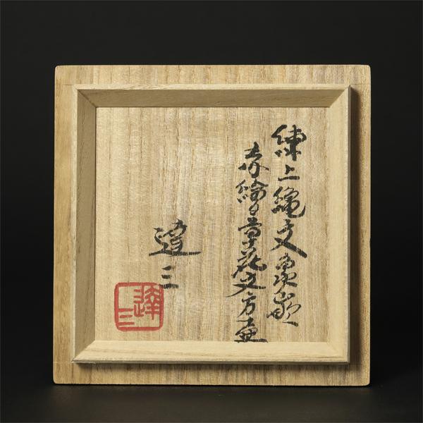 島岡達三 作 練上縄文象嵌赤繪草花文方壷
