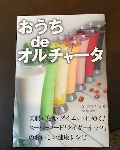 『おうちdeオルチャータ』 日本初!タイガーナッツのレシピ本