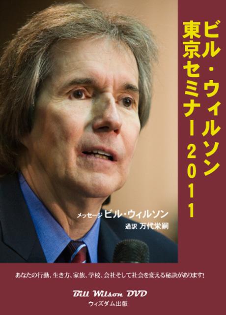 ビルウィルソンセミナー2011セット