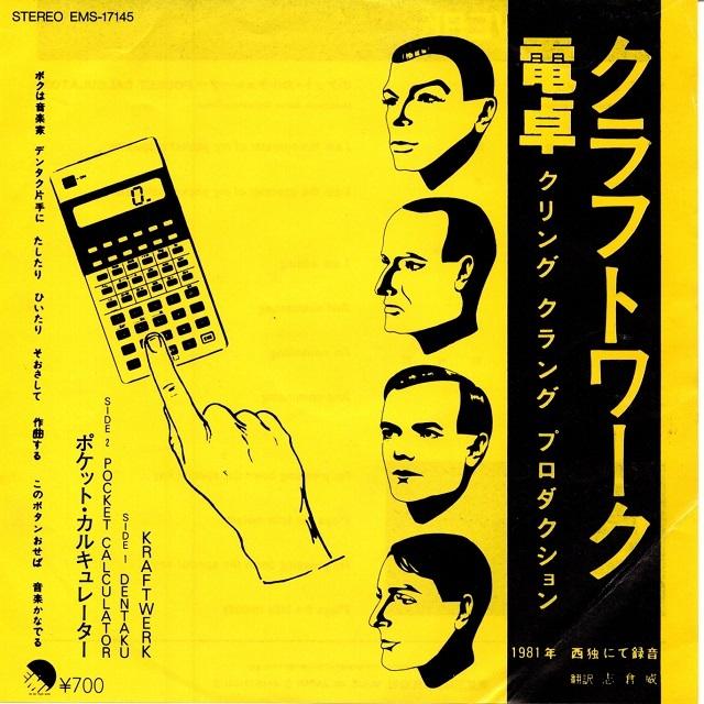 【7inch・国内盤】クラフトワーク / 電卓