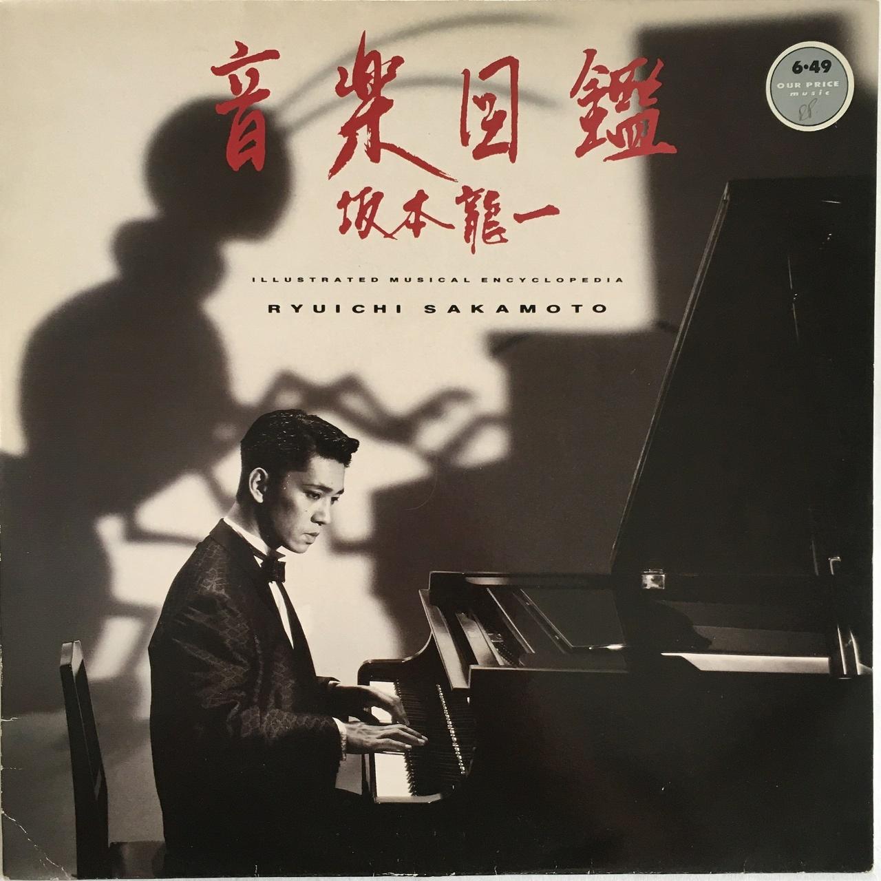 【LP・英盤】Ryuichi Sakamoto / Illustrated Musical Encyclopedia