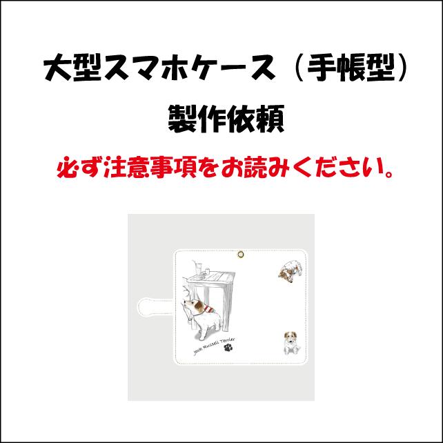 大型オリジナルスマホケース(手帳型)製作