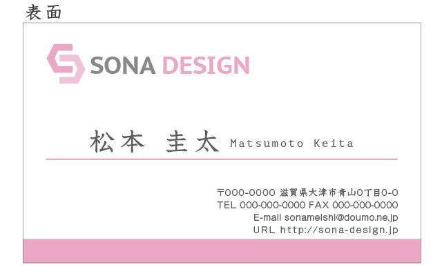 ビジネス両面名刺・ピンク 005 100枚