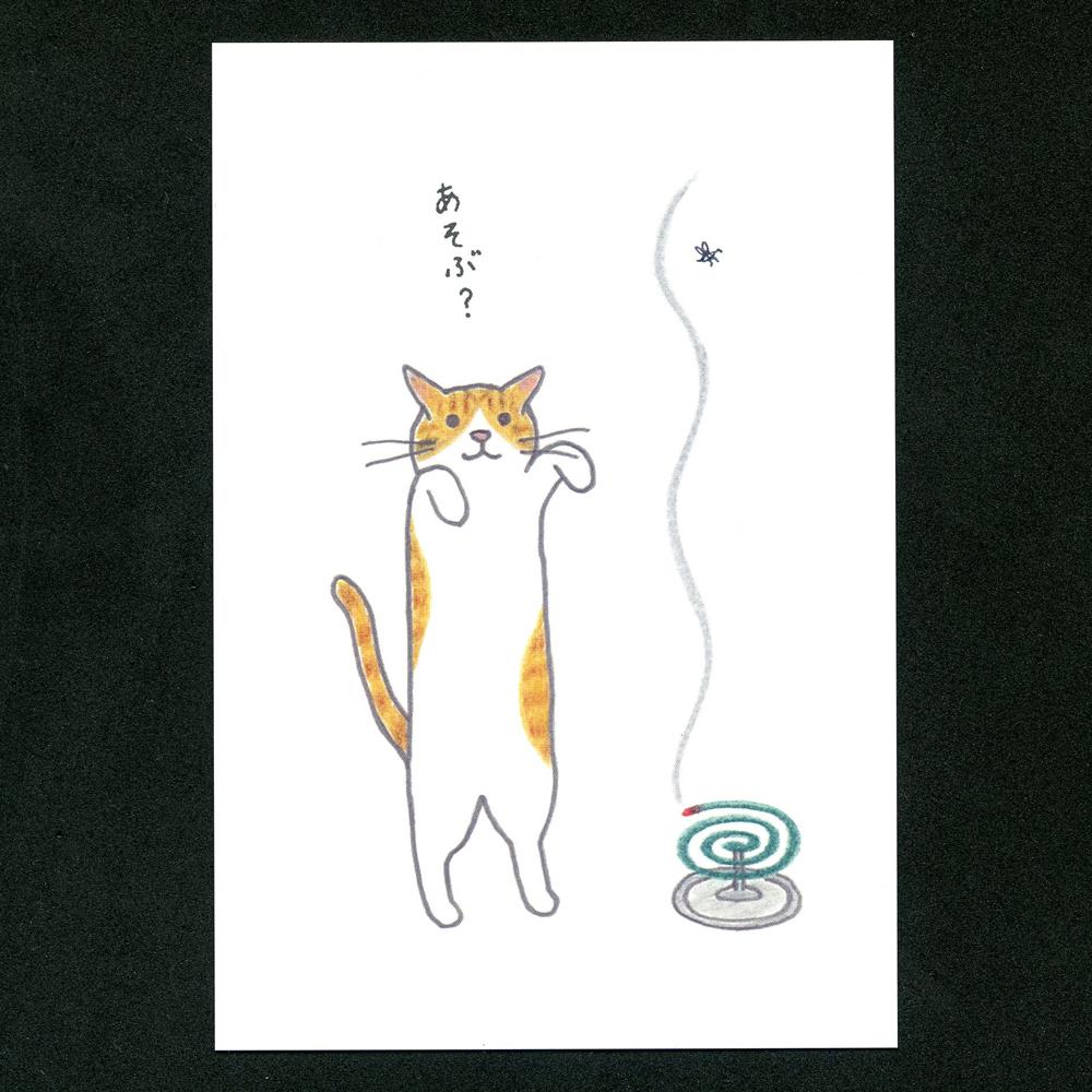 猫ポストカード(四季あそぶ)
