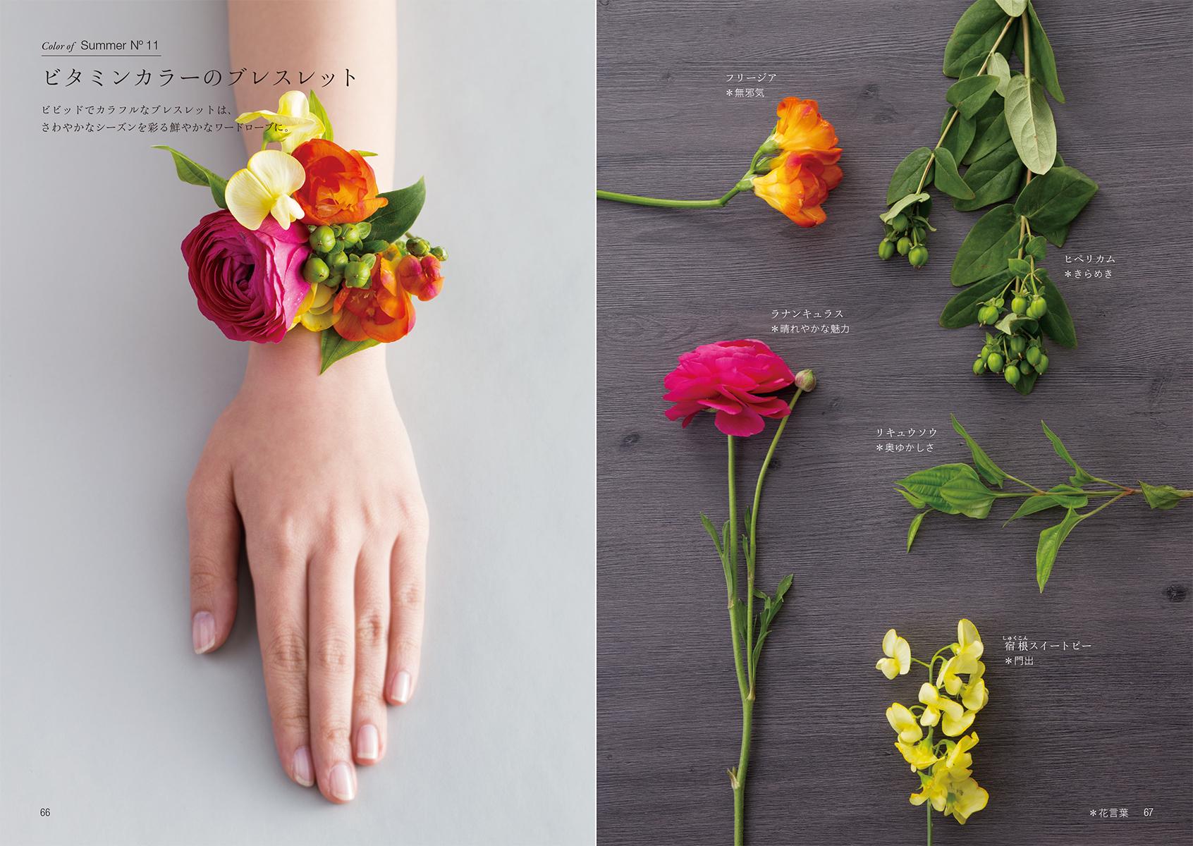 【送料無料】『小さな花飾りの本』 [書籍] - 画像2