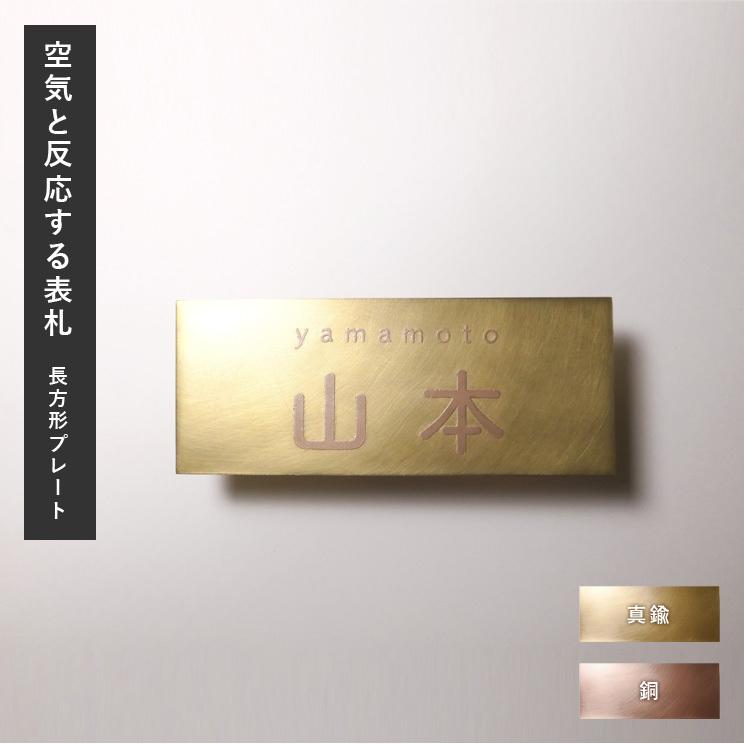 おしゃれ 表札 アイアン ブロンズ ゴールド アンティーク 空気と反応する表札 長方形プレート 真鍮 銅 aa-0022all