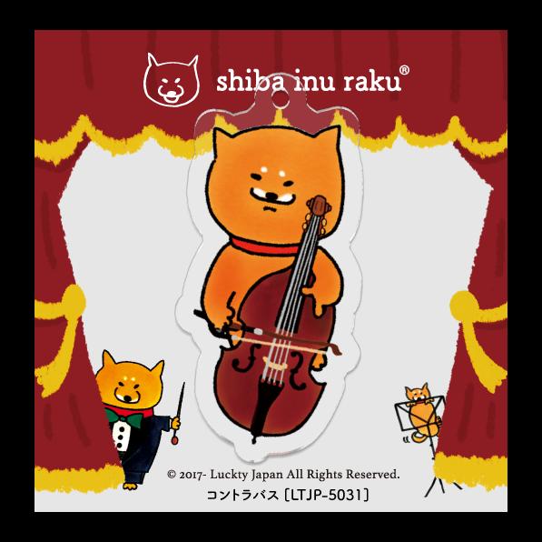 楽器キーホルダー 【弦楽器】