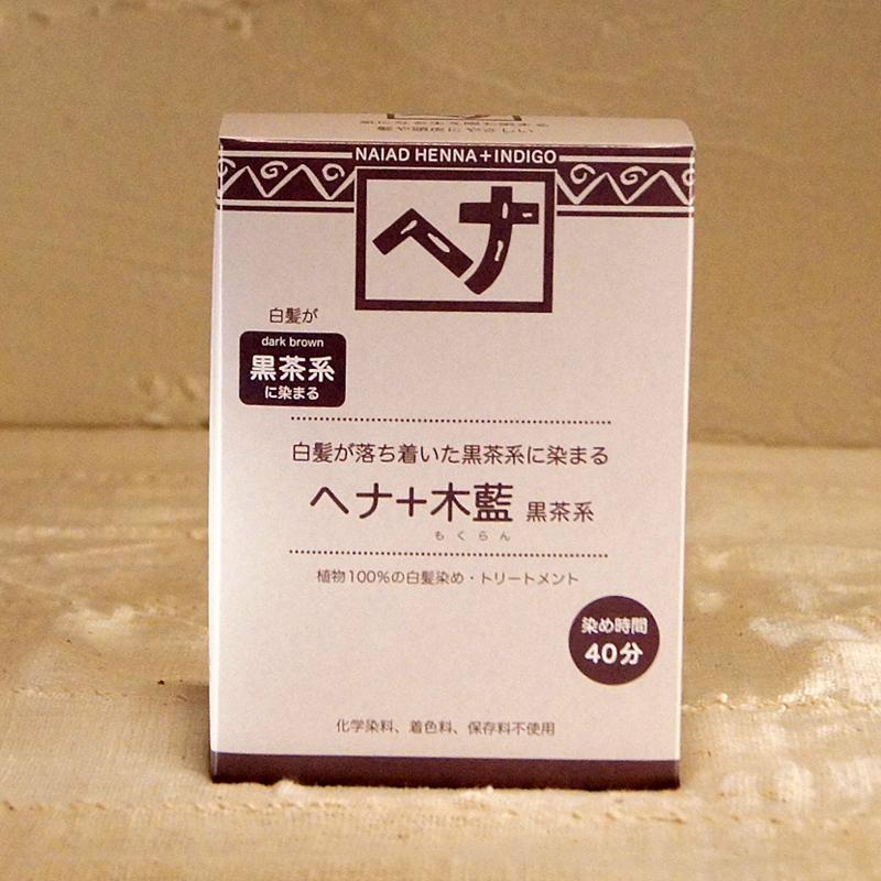 【ナイアード】ヘナ+木藍 黒茶系