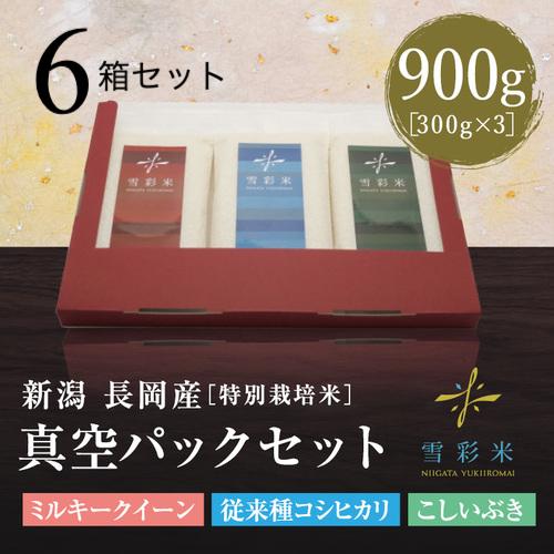 【雪彩米】長岡産 特別栽培米 令和2年産 3種真空パック 6箱セット
