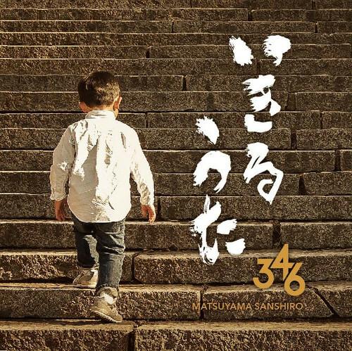 いきるうた(アルバム)