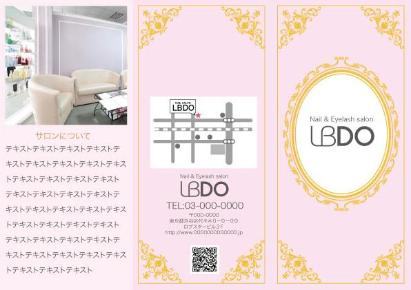 【FL005EPK】3つ折りリーフレット ヨーロピアン枠ピンク 500枚