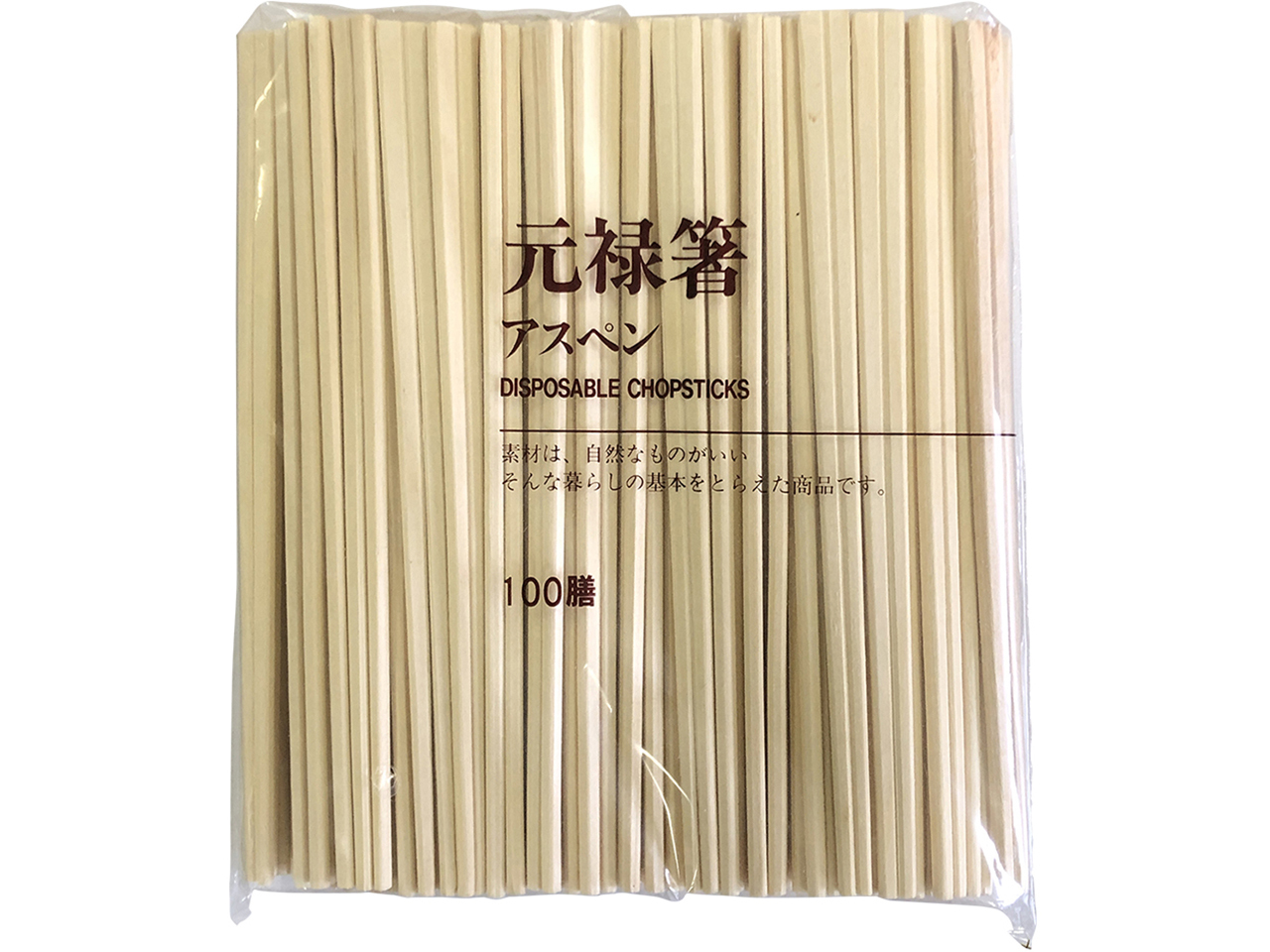 お買い得な輸入の割り箸 「アスペン元禄箸 ハダカ100膳」
